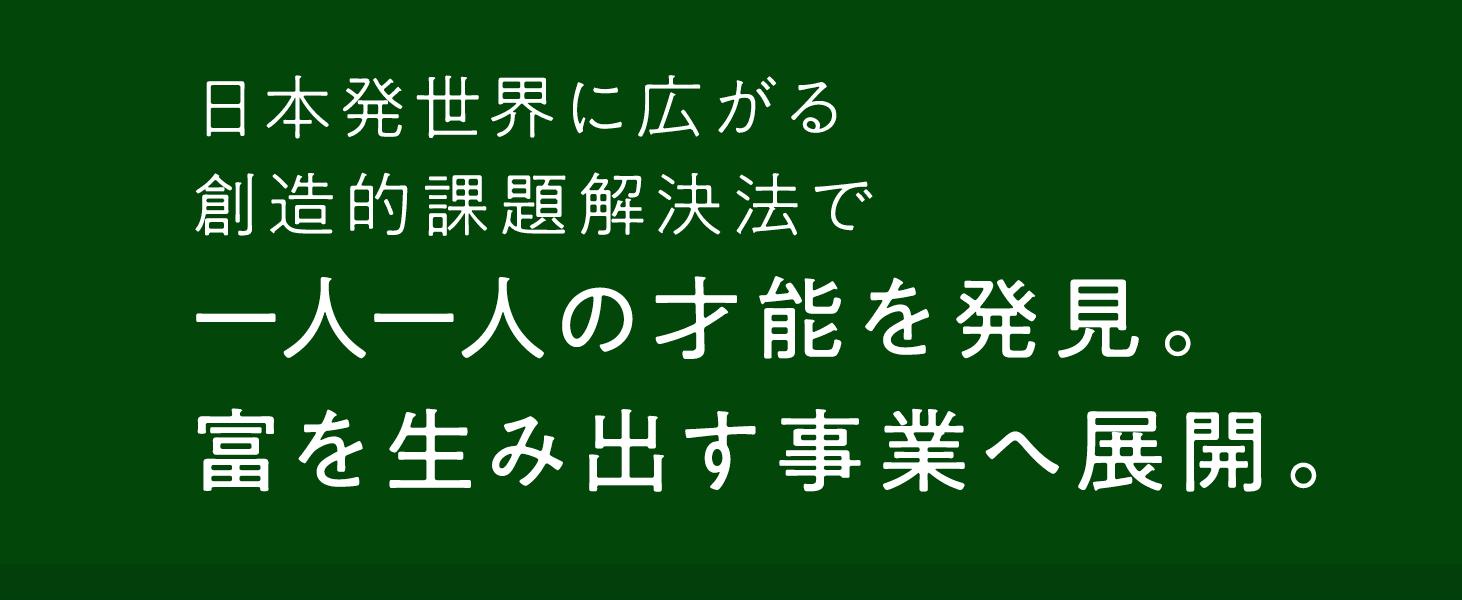 日本発世界に広がる創造的課題解決法で一人一人の才能を発見。富を生み出す事業へ展開。