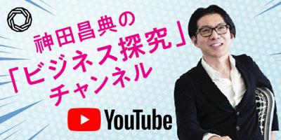 神田昌典「ビジネス探究」チャンネル