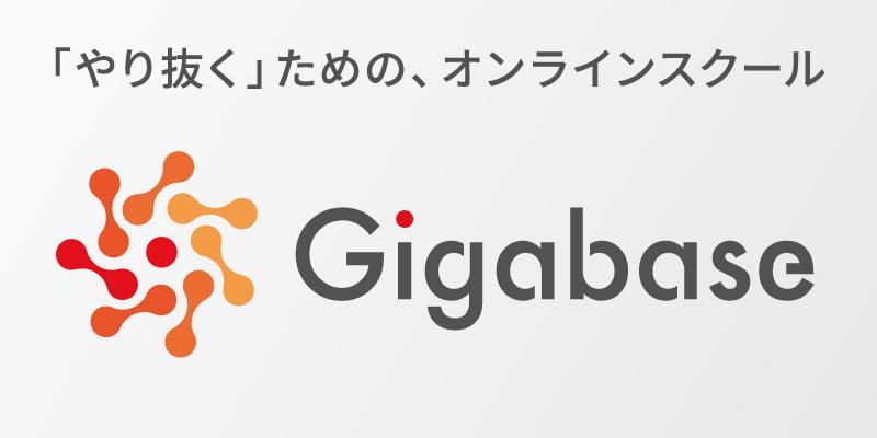 「やり抜く」ための、オンラインスクール Gigabase