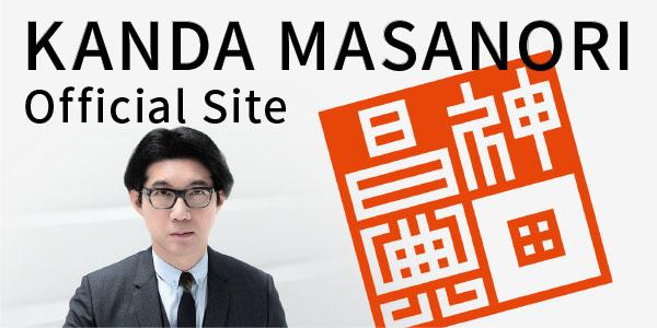 神田昌典公式サイト