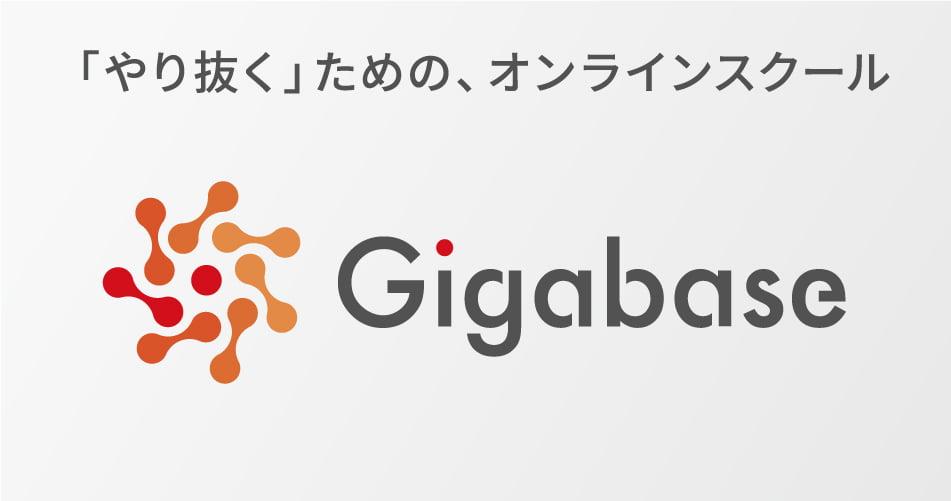Gigabase